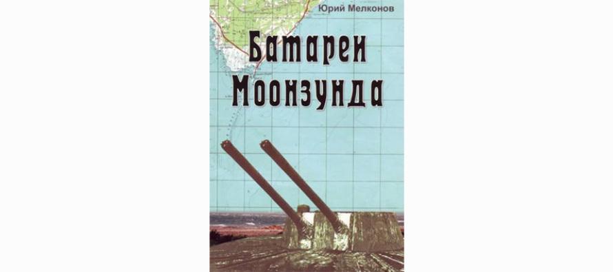 Книга «Батареи Моонзунда»