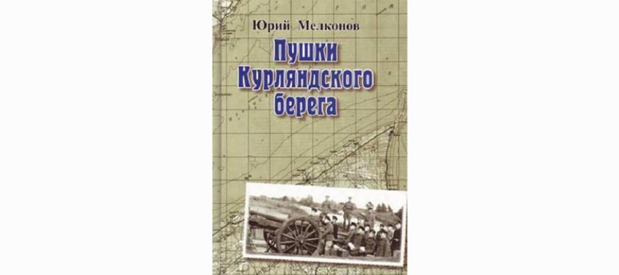 Книга «Пушки Курляндского берега»