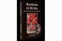Книга «Ransome in Russia»