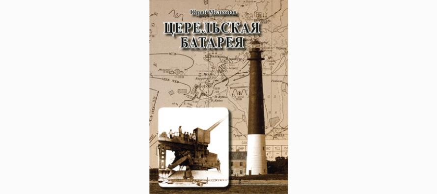 Книга «Церельская батарея»