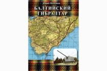 Книга «Балтийский Гибралтар»