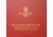 Книга «Рижской судоверфи — 100 лет»