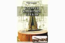 Книга «Батарея капитана Стебля»