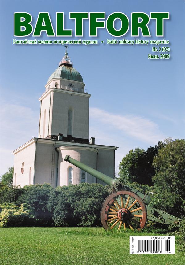 Журнал «BALTFORT» №2 (7) июнь 2009 года