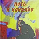 hachkar_book-0004.jpg