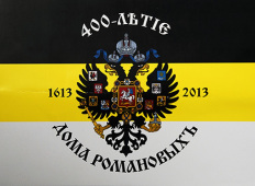 400-летие преодоления смуты