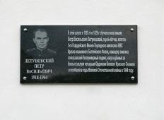 Мемориальная доска в Туровке