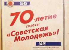 Газете «Советская молодёжь» 70 лет