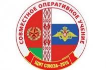 Подготовка к учениям «Щит Союза-2015»