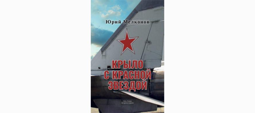Книга «Крыло с красной звездой»