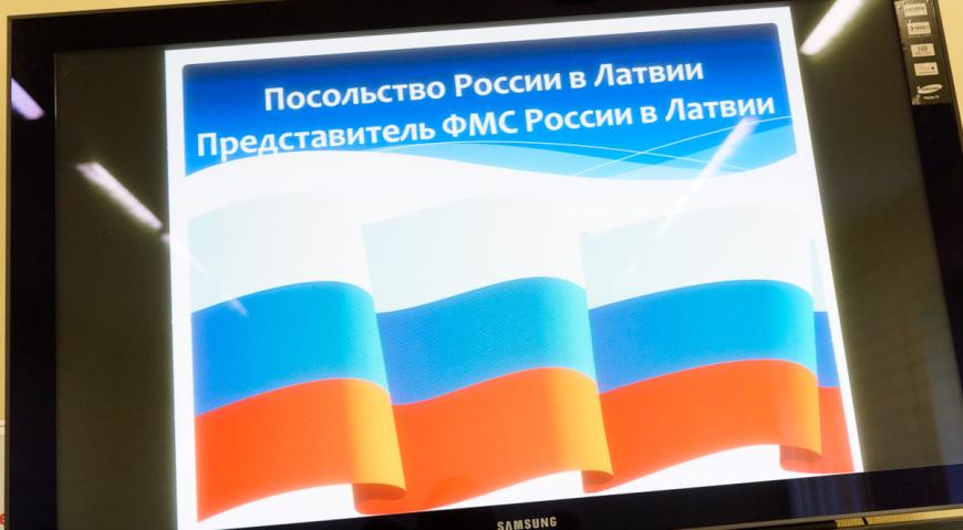ФМС России в Латвии