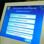 konsulsky_otdel_001