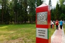 Латвийско-Российская Пограничная рабочая группа