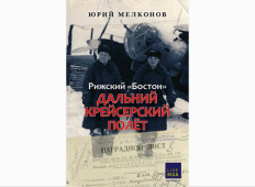 Книга «Дальний крейсерский полёт»