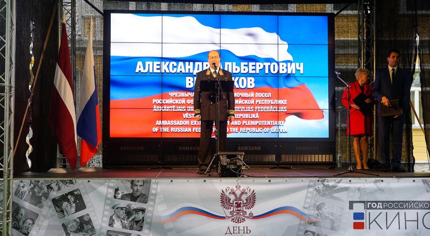 Выступает посол России в Латвии Александр Вешняков
