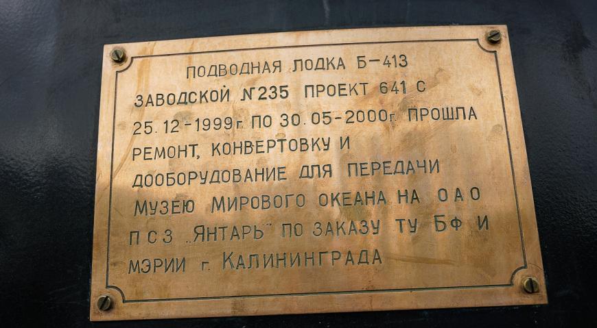 Информационная табличка на рубке