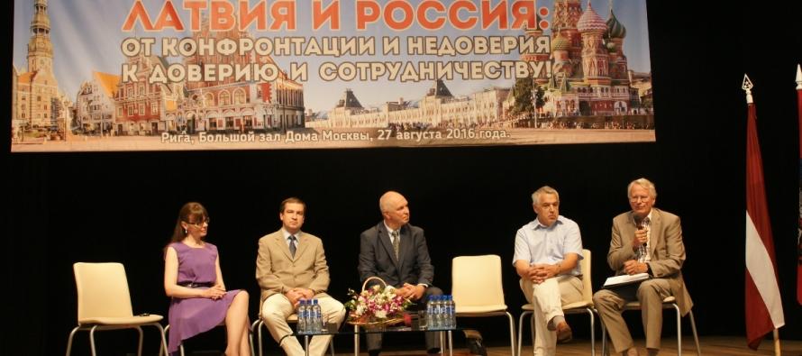 Конференция соотечественников 2016