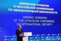 Конференция по международной безопасности