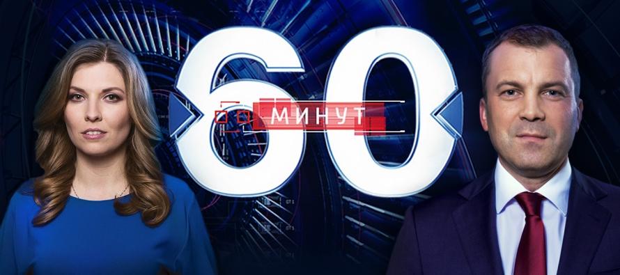 Выступление в программе «60 минут»