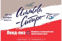 75 лет воздушной трассе «Аляска — Сибирь»
