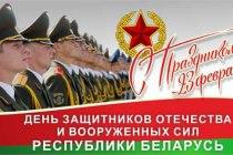 Поздравление президента Республики Беларусь
