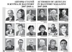 Авторы журнала «BALTFORT»