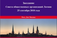 Заседание Совета СООЛ 25 сентября в Доме Москвы
