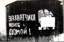 Воспоминания участника «чехословацких событий»