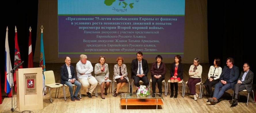 12-я конференция российских соотечественников Латвии