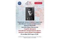 Рассказ о капитане 1-го ранга Морице Кнюпффере